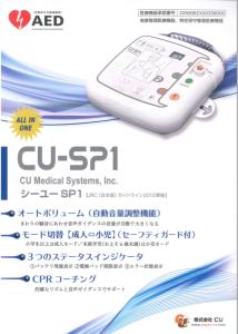 CU-SP1